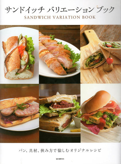 サンドイッチ  バリエーション