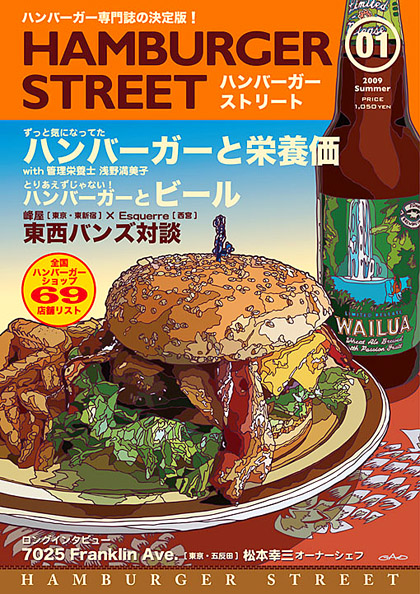 ハンバーガー ストリート Vo.1