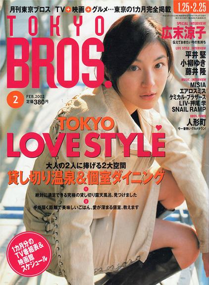 TOKYO BROS 2号