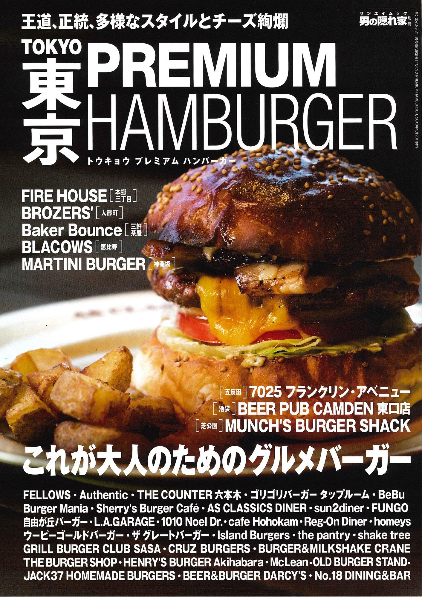 TOKYO PREMIUM HAMBURGER