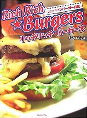 Rich Rich Burgers