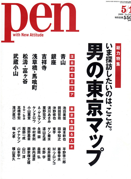 Pen 5/1号