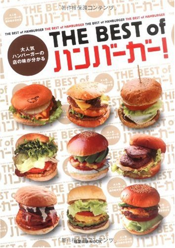 THE BEST OF  ハンバーガー