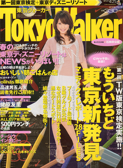 Tokyo Walker 4/25号